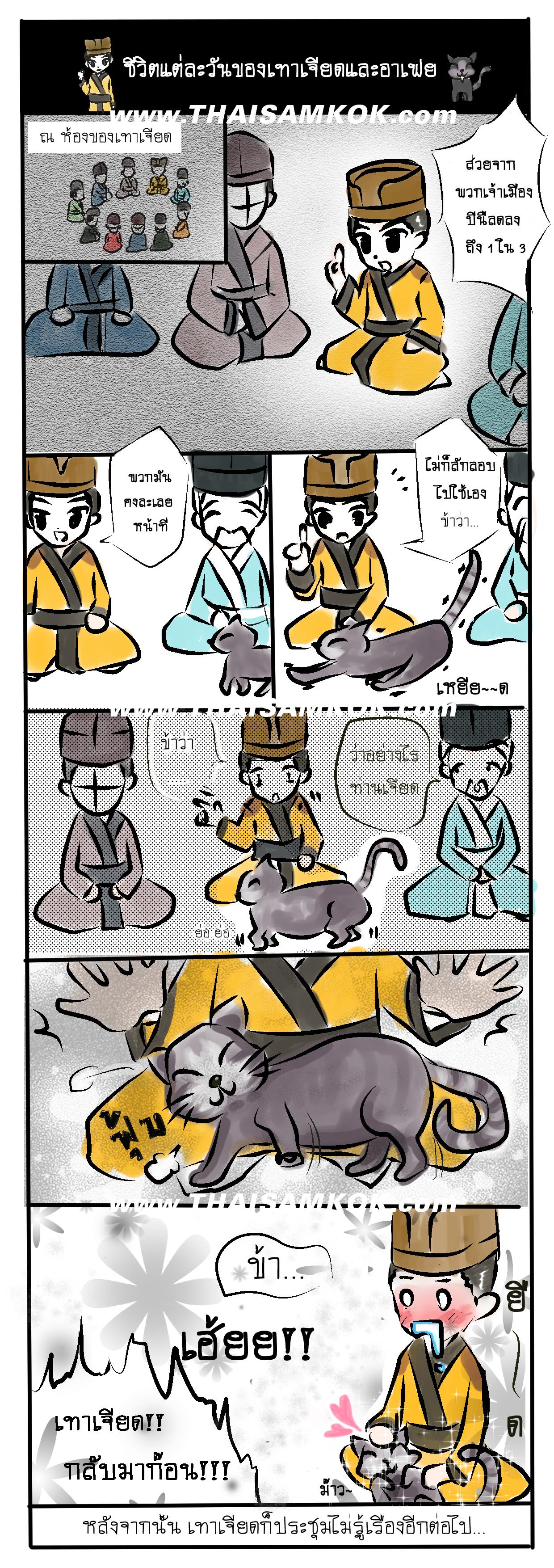เรื่องราววุ่นๆของสิบขันทีและชาวราชสำนักฮั่น